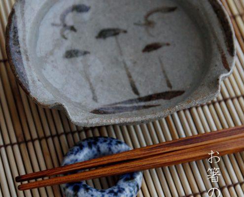 染付リング箸置・阪東晃司
