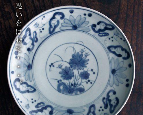 菊花文8寸深皿・藤塚光男
