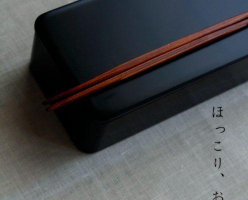 にちにち弁当箱・透漆・奥田志郎