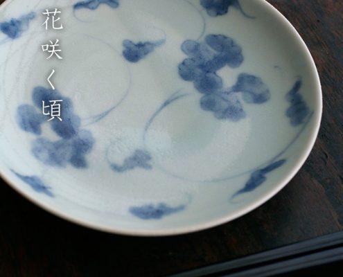 牡丹唐草5寸皿・藤塚光男