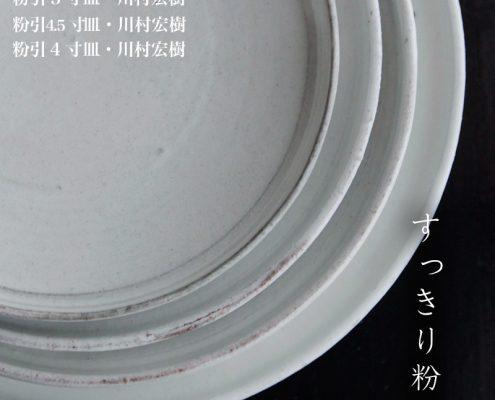 粉引小皿・川村宏樹