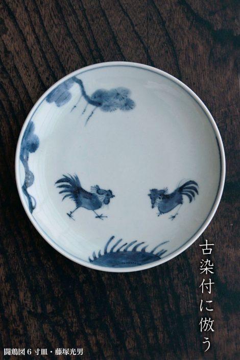 闘鶏図6寸皿・藤塚光男