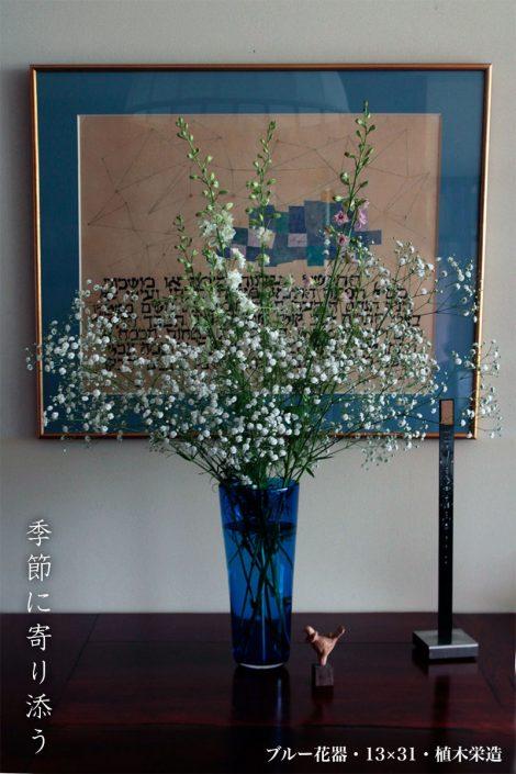 ブルー花器・13×31・植木栄造