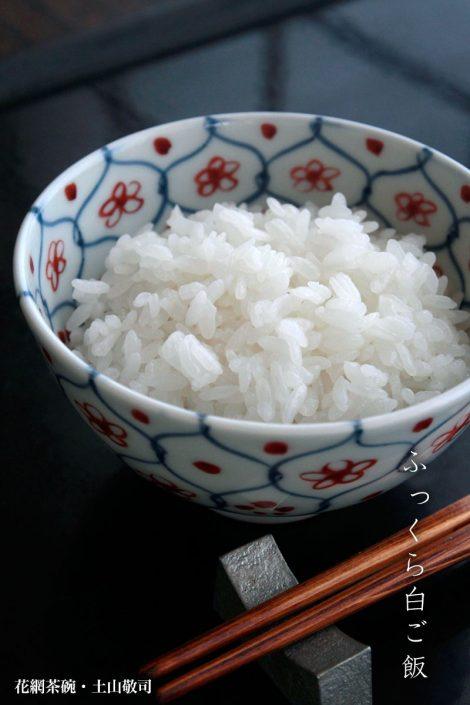 花網茶碗・土山敬司