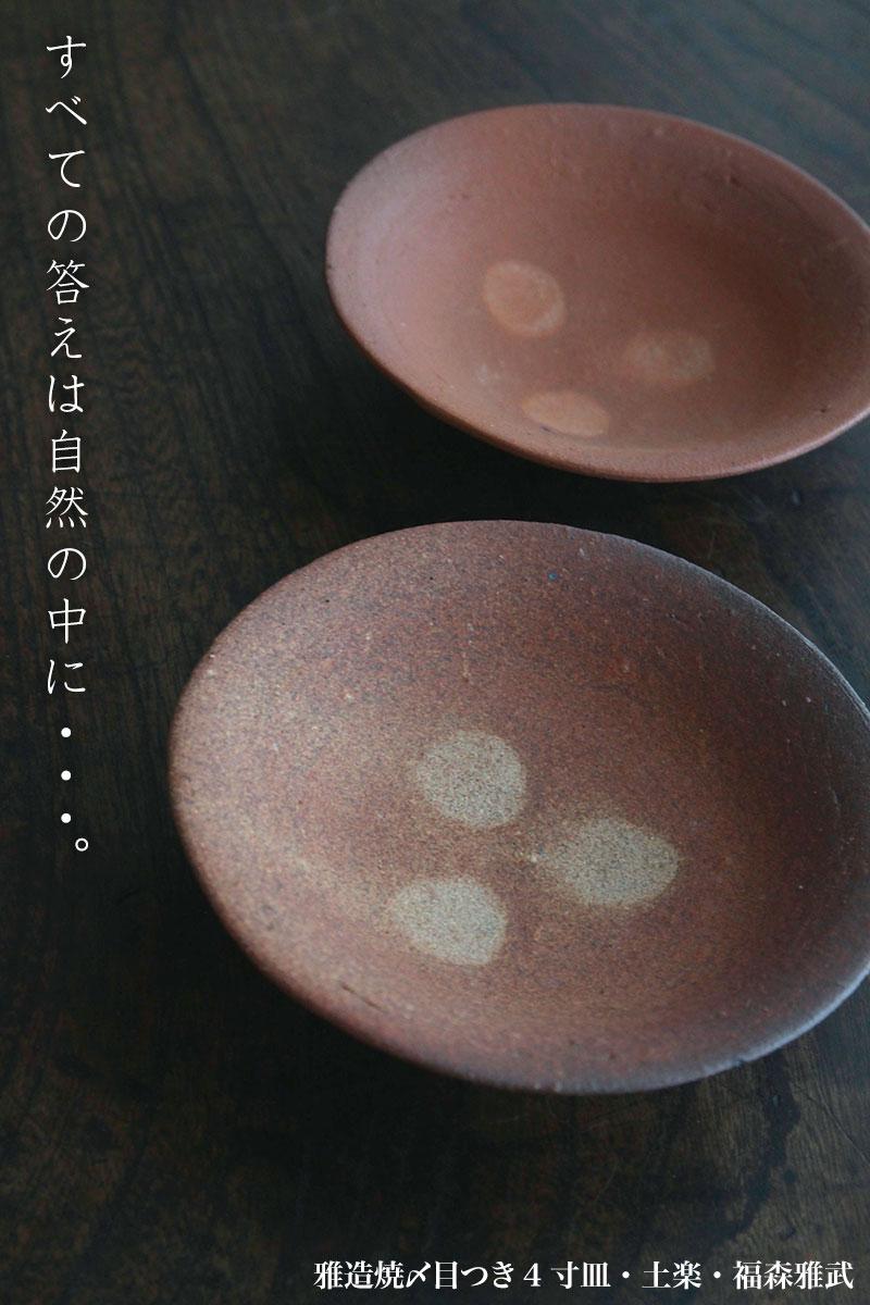 雅造焼〆目つき4寸皿・土楽・福森雅武