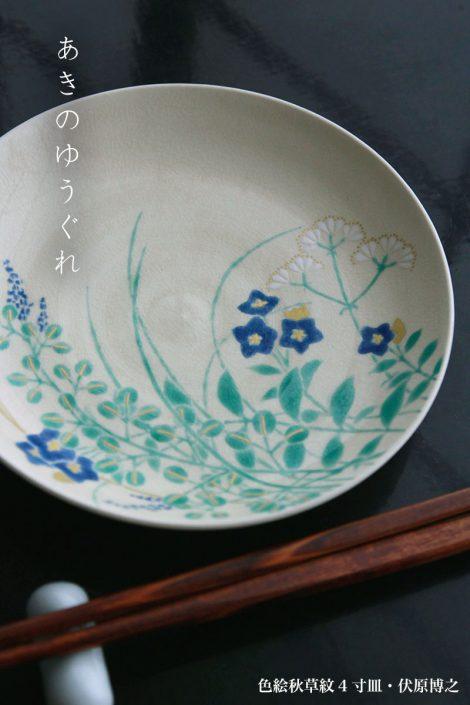 京焼・色絵秋草紋4寸皿・伏原博之