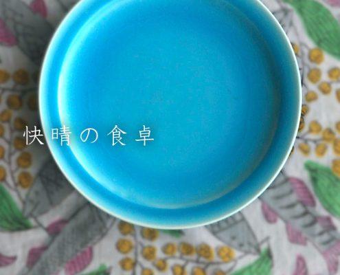 トルコ青釉皿15cm・No.2・芦田俊之