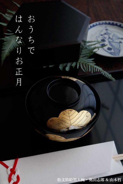 漆器・松文箔絵黒大椀・奥田志郎 & 山本哲