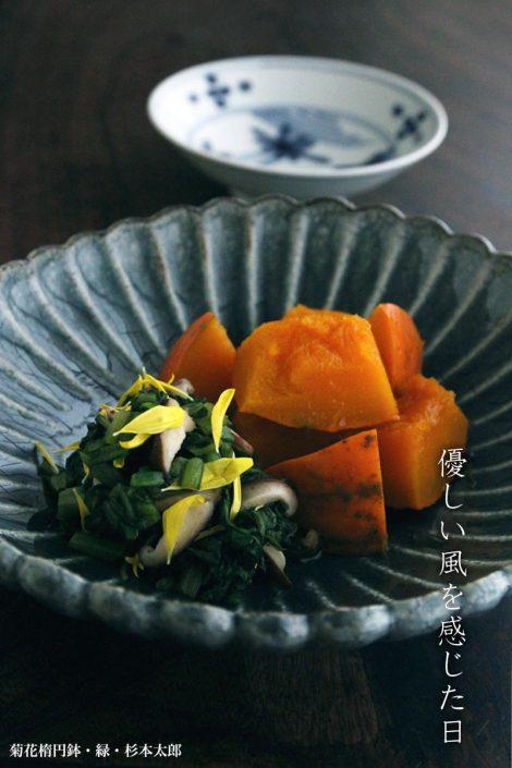 菊花楕円鉢・緑・ 杉本太郎