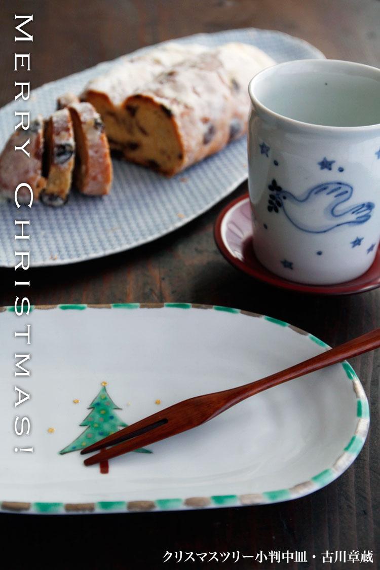 クリスマスツリー小判中皿・古川章蔵