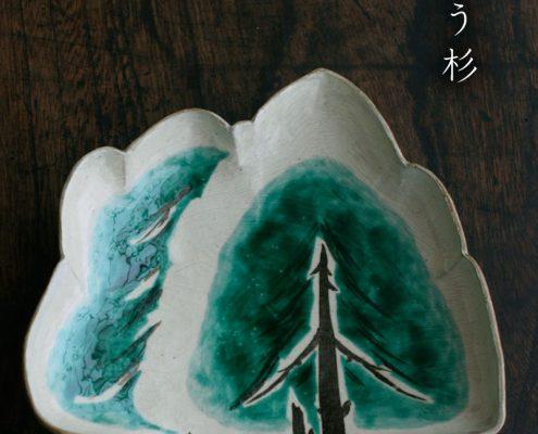 京焼・乾山写雪杉図向付・伏原博之