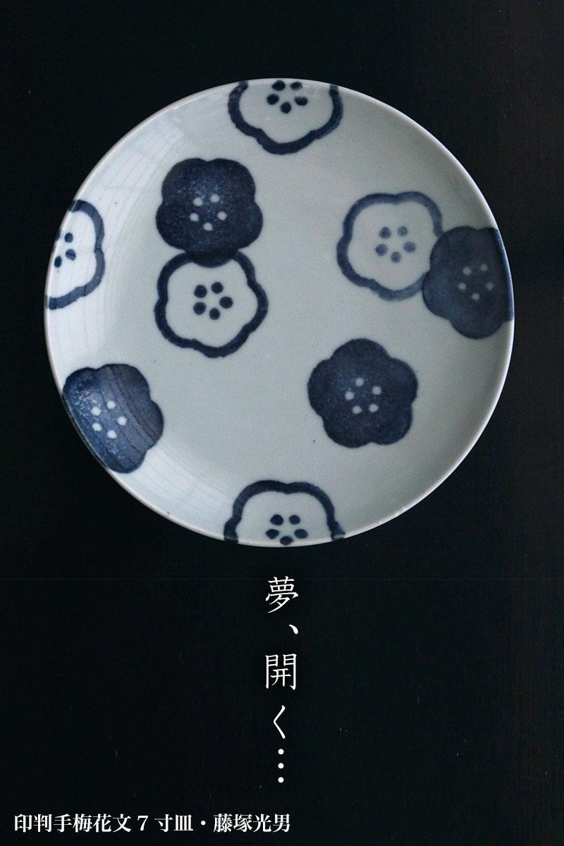 印判手梅花文7寸皿・藤塚光男