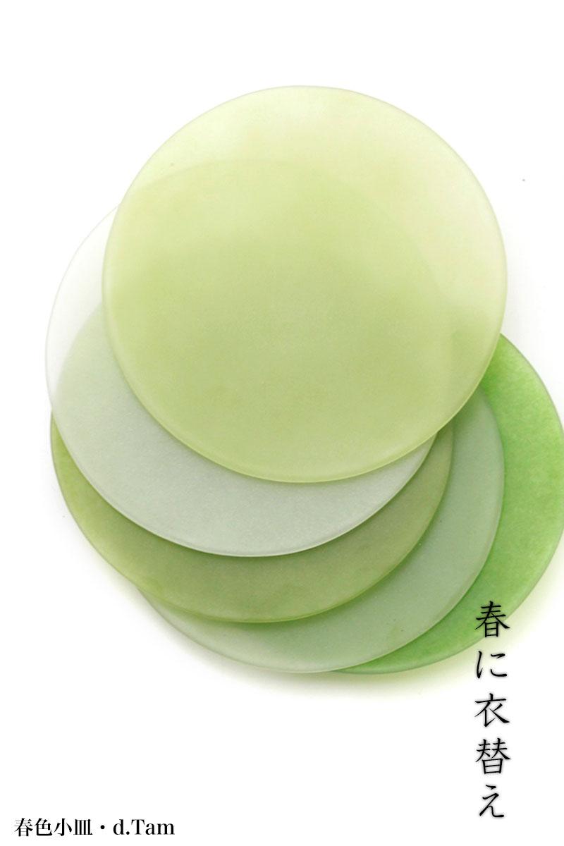 春色小皿・d.Tam・5色1組