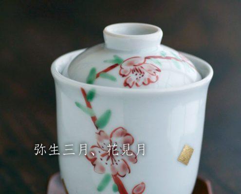 桃細蓋物・古川章蔵