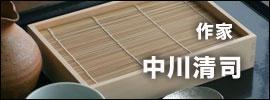 中川木工芸(中川清司)