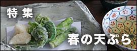 春の天ぷら