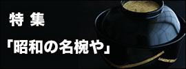 「昭和の銘椀や」切箔絵黒端反椀