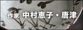 唐津焼・中村恵子