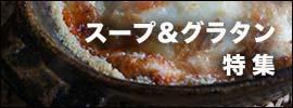 スープ&グラタン