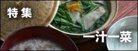 【一汁一菜】お味噌汁中心の食事