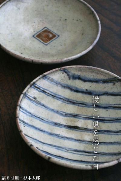 縞6寸皿・杉本太郎