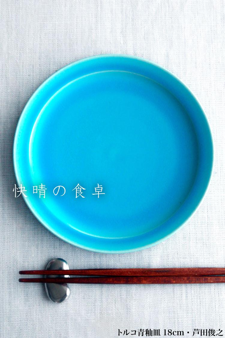 トルコ青釉皿18cm・芦田俊之|和食器の愉しみ・工芸店ようび