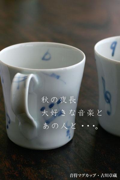 音符マグカップ・古川章蔵