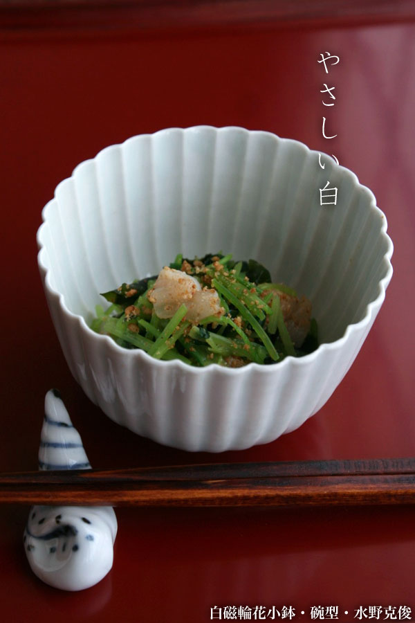 白磁輪花小鉢・碗型・水野克俊:和食器の愉しみ工芸店ようび