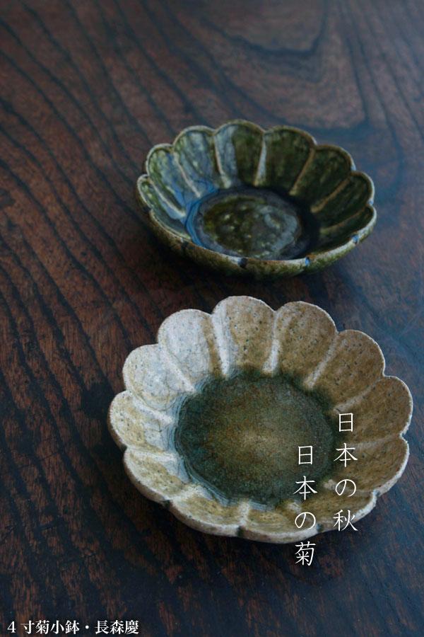 4寸菊小鉢・長森慶|和食器の愉しみ・工芸店ようび
