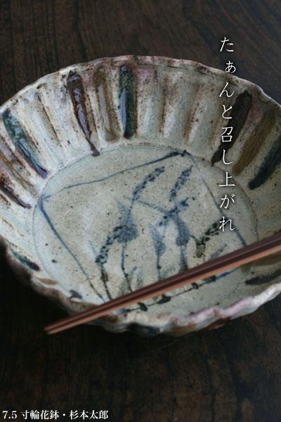 7.5寸輪花鉢・杉本太郎