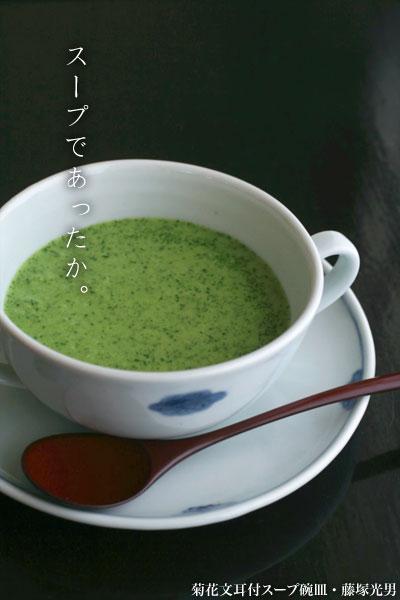 菊花文耳付スープ碗皿・藤塚光男