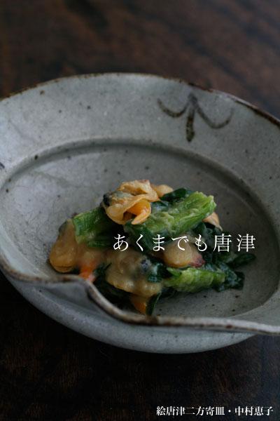 絵唐津二方寄皿・中村恵子