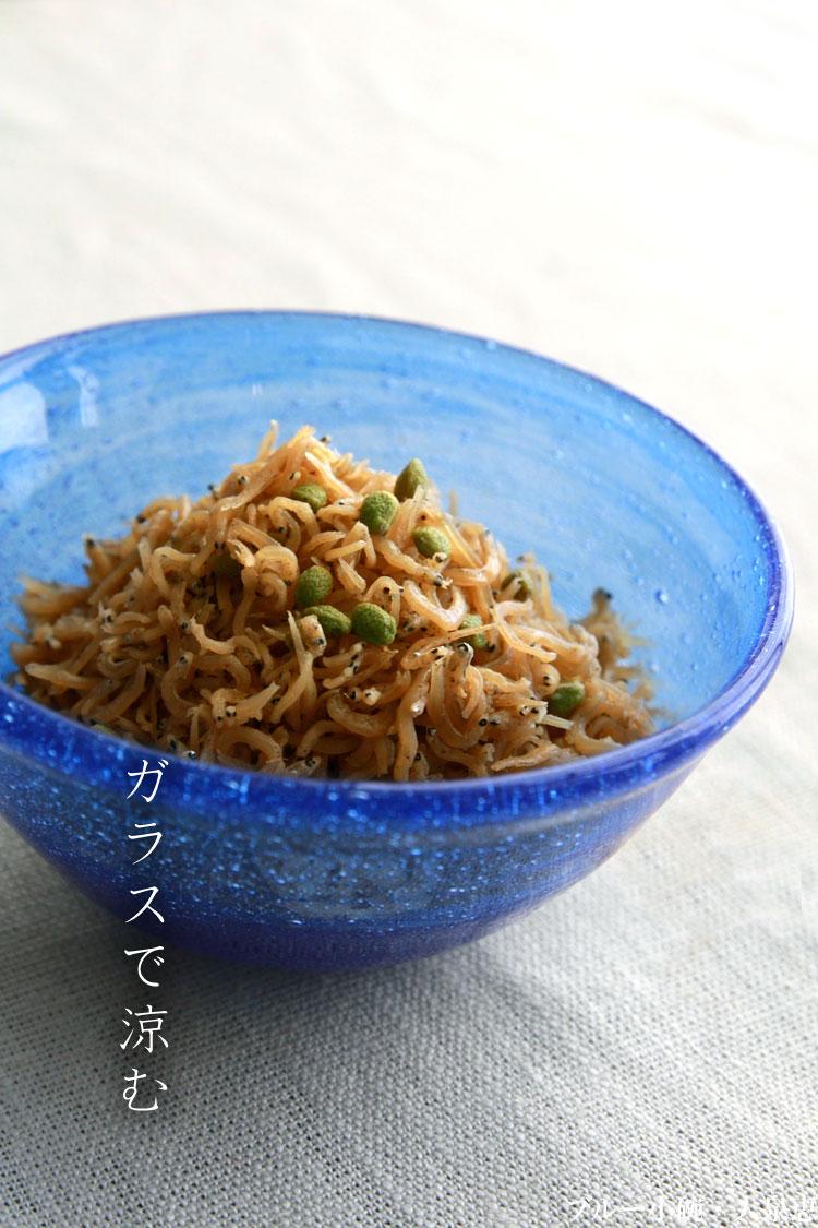 ブルー小碗・濃・大泉恵|和食器の愉しみ・工芸店ようび