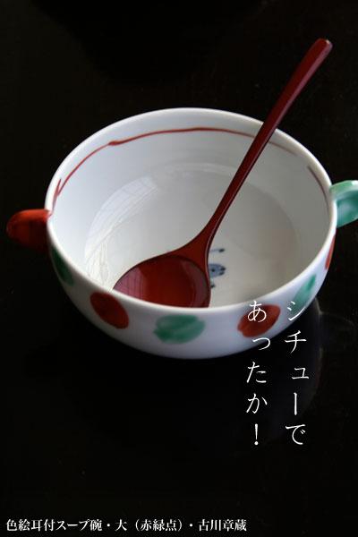 《予約販売》色絵耳付スープ碗・大・赤緑点・古川章蔵