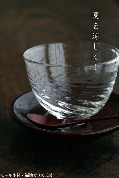 モール小鉢・福地ガラス工房