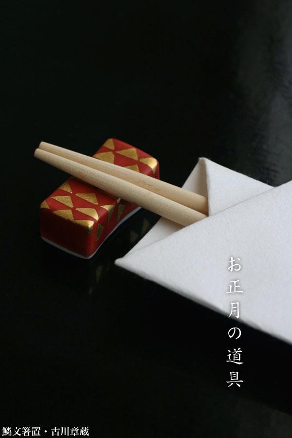 鱗文箸置・古川章蔵