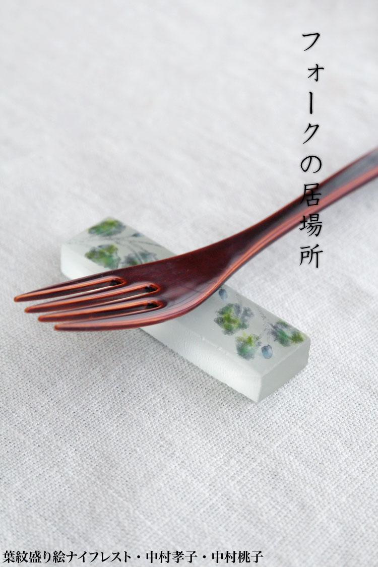 葉紋盛り絵ナイフレスト・中村孝子・中村桃子