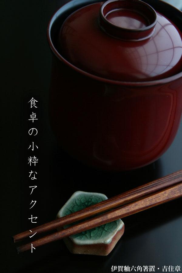伊賀釉六角箸置・吉住章