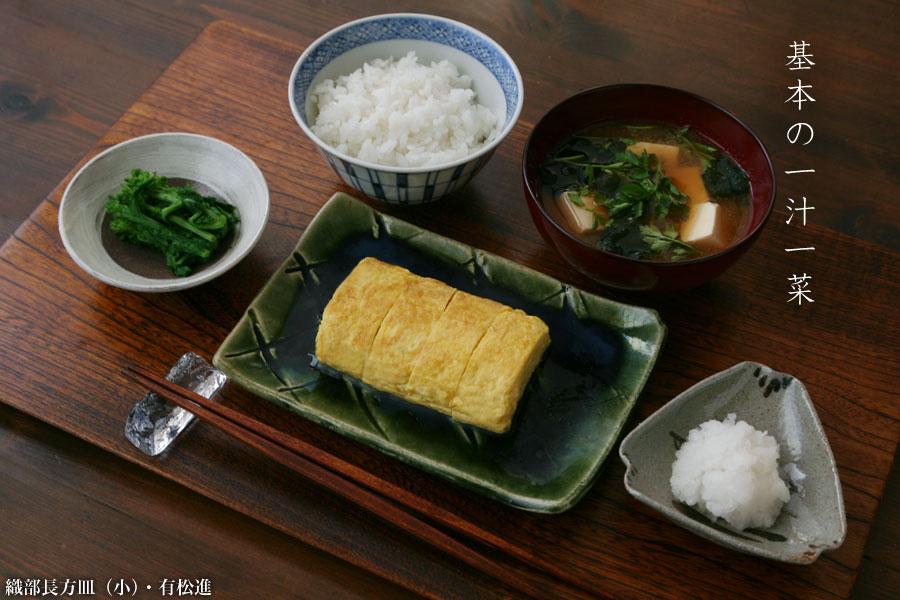染【一汁一菜】お味噌汁中心の食事|和食器の愉しみ・工芸店ようび