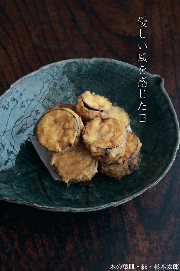木の葉皿・緑・杉本太郎|和食器の愉しみ・工芸店ようび