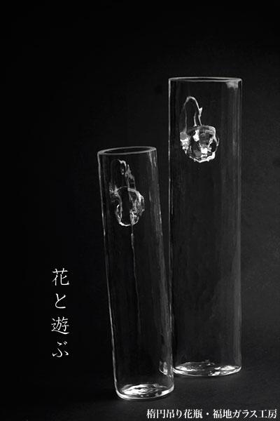 楕円吊り花瓶・福地ガラス工房