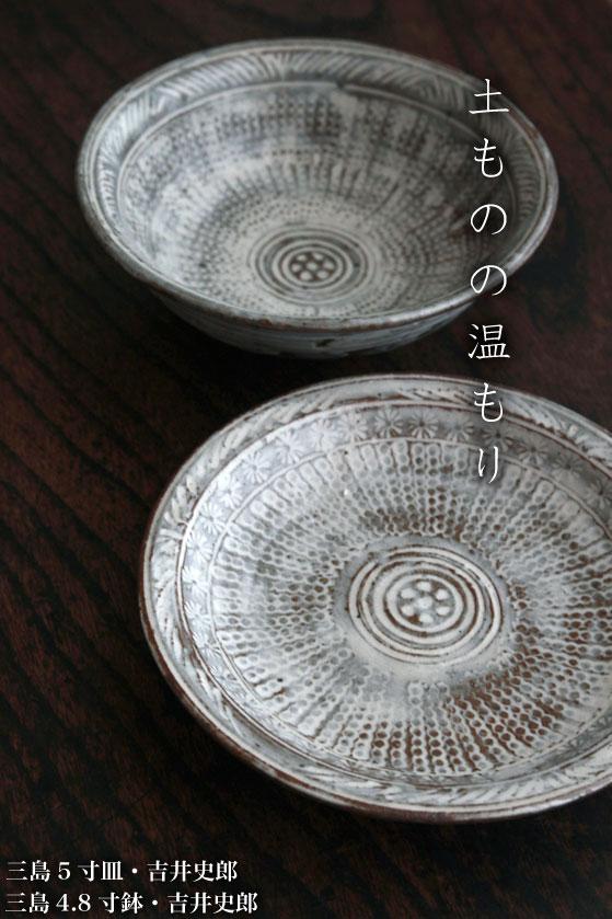 三島5寸皿・吉井史郎:和食器の愉しみ・工芸店ようび