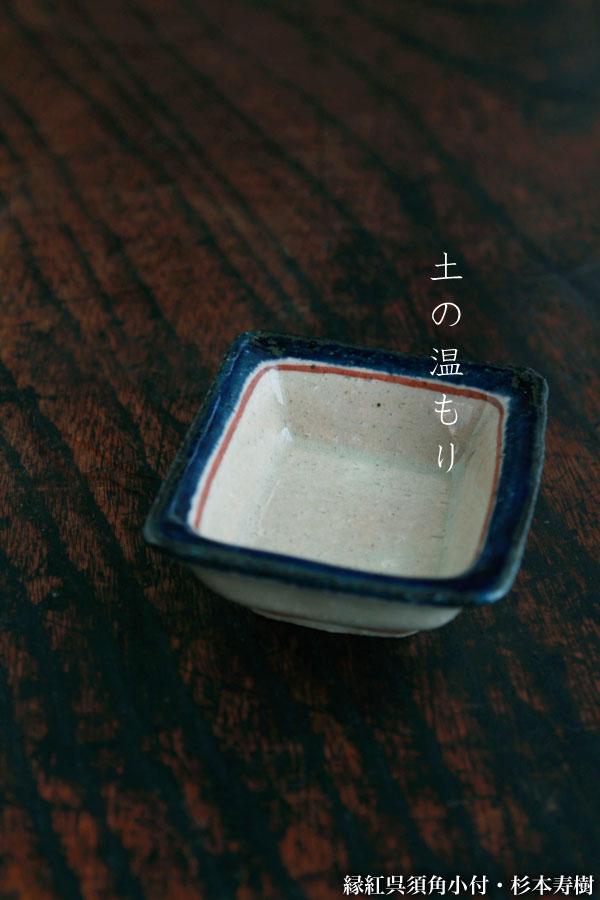 縁紅呉須角小付・杉本寿樹|和食器の愉しみ・工芸店ようび