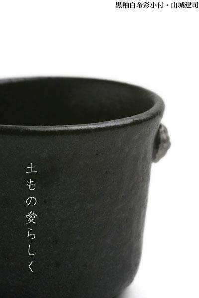 黒釉白金彩小付・山城建司