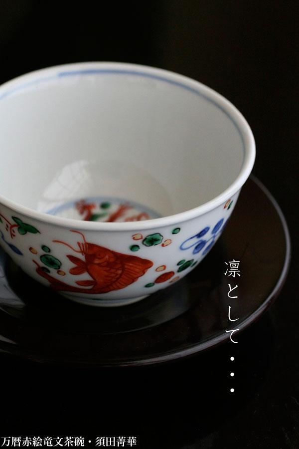 煎茶碗:万暦赤絵竜文茶碗・須田菁華:和食器の愉しみ工芸店ようび