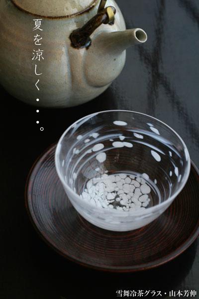 雪舞冷茶グラス・山本芳伸