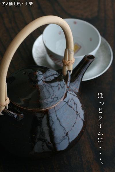 アメ釉土瓶・土楽