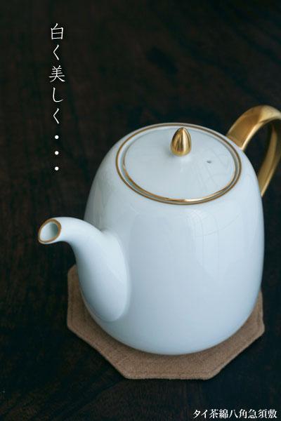 ようび製・タイ茶綿八角急須敷プレゼント!