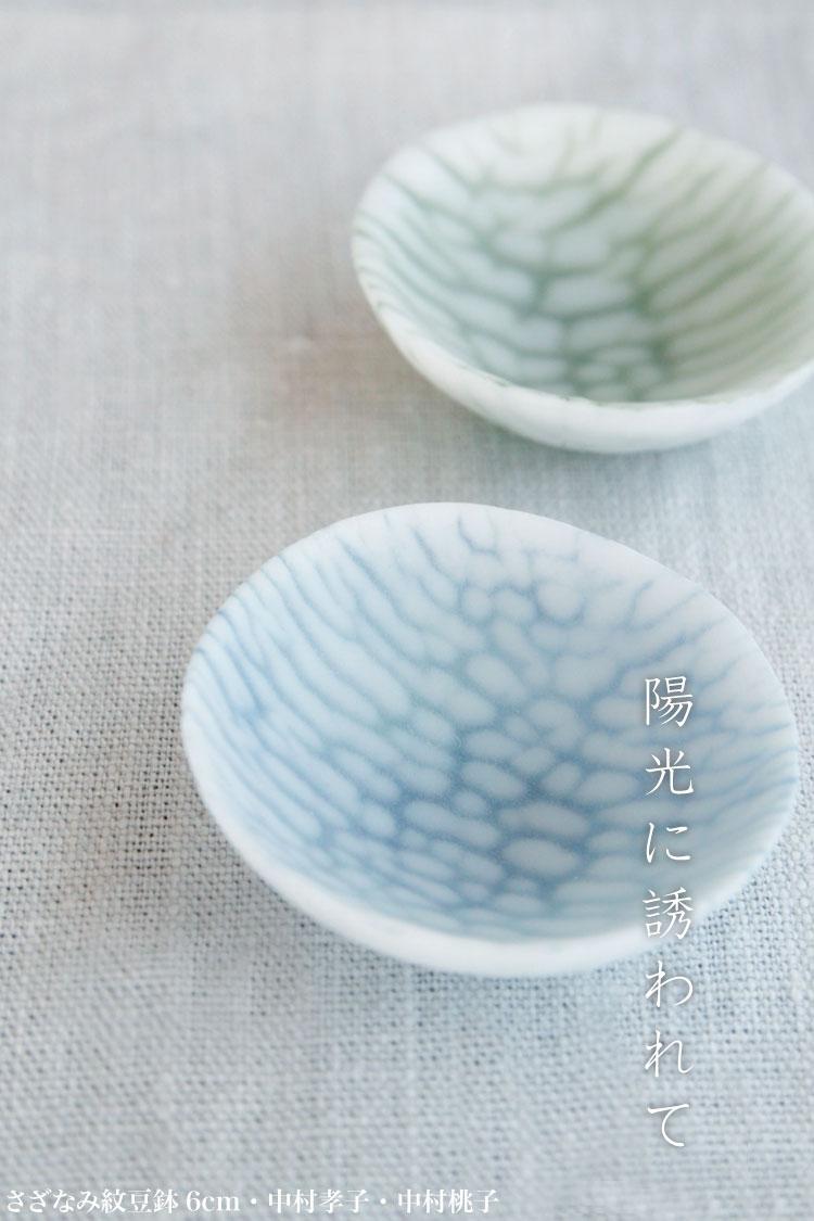 さざなみ紋豆鉢6cm・中村孝子・中村桃子