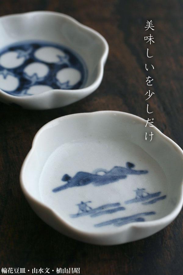 輪花豆皿・なす・植山昌昭